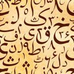 Arabe : l'une des langues les plus usitées dans le monde